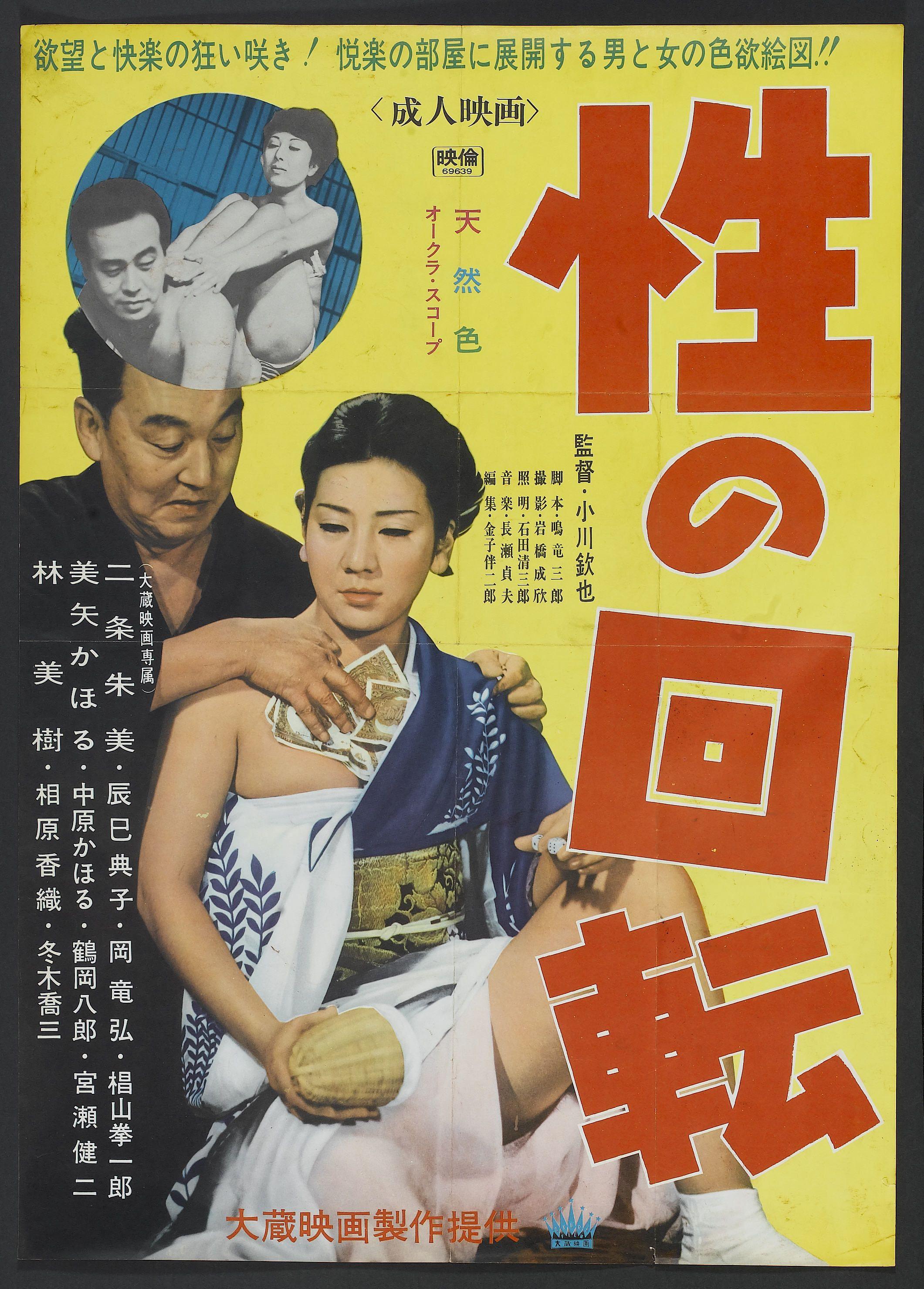 sex filme Japan